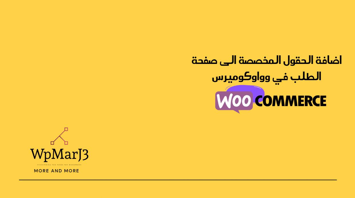 تخصيص حقول صفحة طلب منتج وواكوميرس والحساب في  ووردبريس