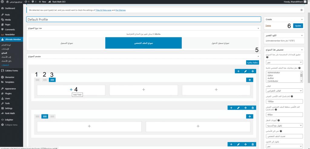 تخصيص صفحة الحساب في اضافة Ultimate member