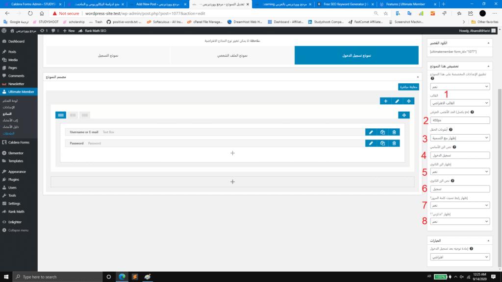نموذج تسجيل الدخول في ووردبريس . 1