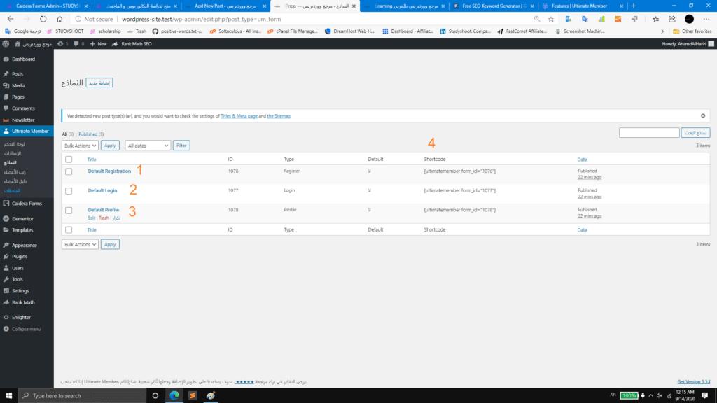 النماذج الافتراضية لاضافة Ultimate member العضويات في ووردبريس .