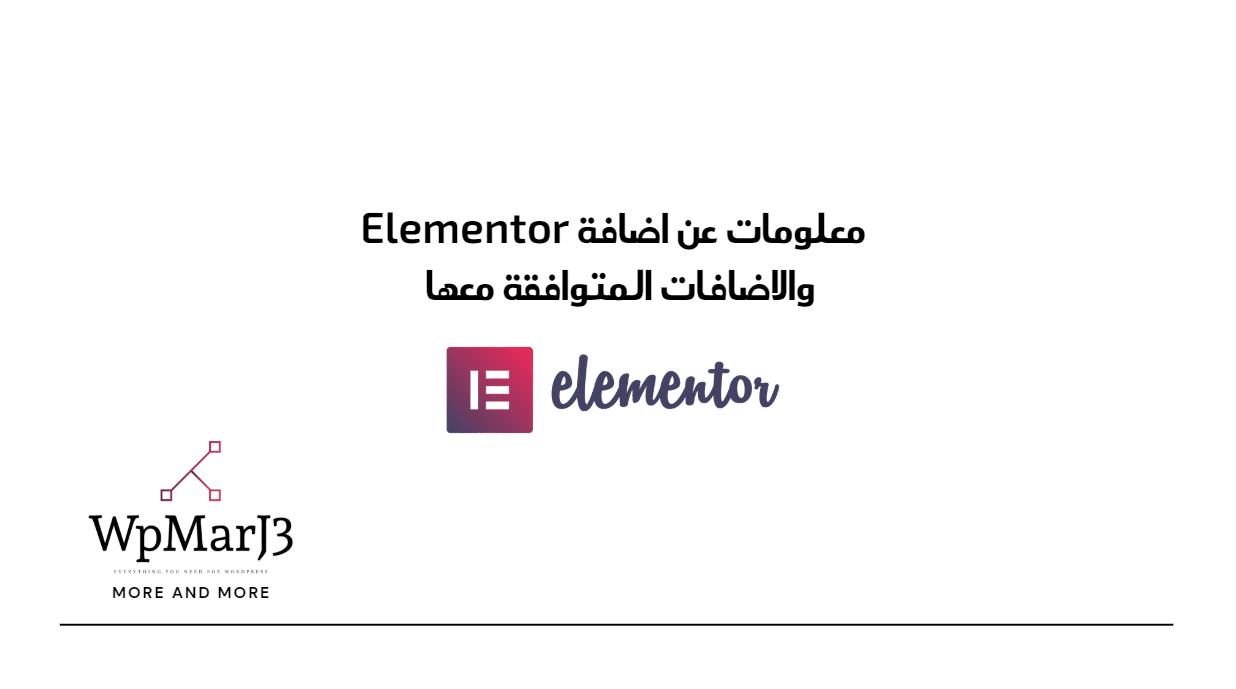 شرح كامل عن اضافة ووردبريس اليمنتور Elementor