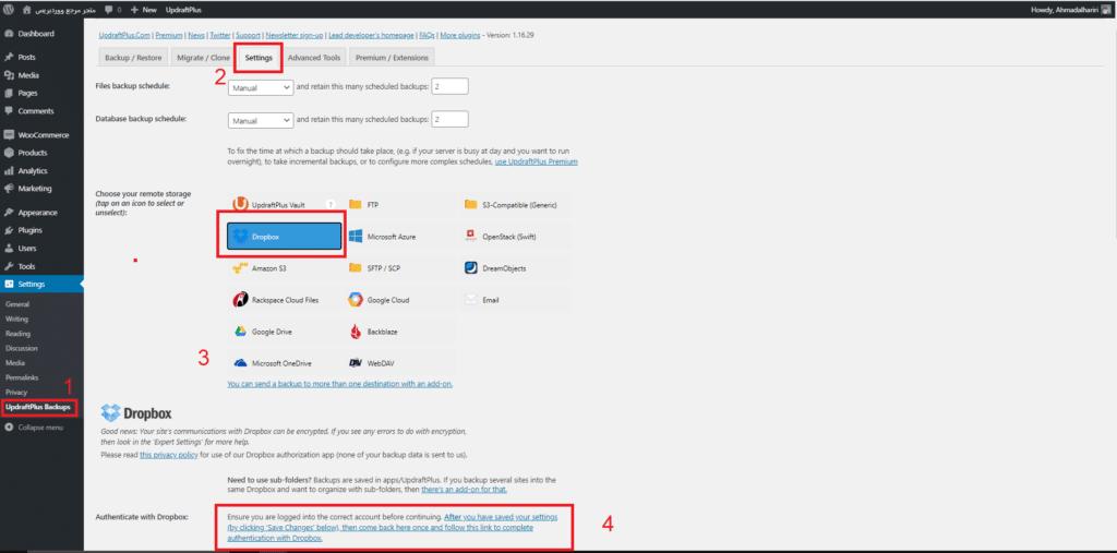 UpdraftPlus WordPress Backup Plugin تنصيب اضافة النسخة الاحتياطية الاولى التفعيل.png