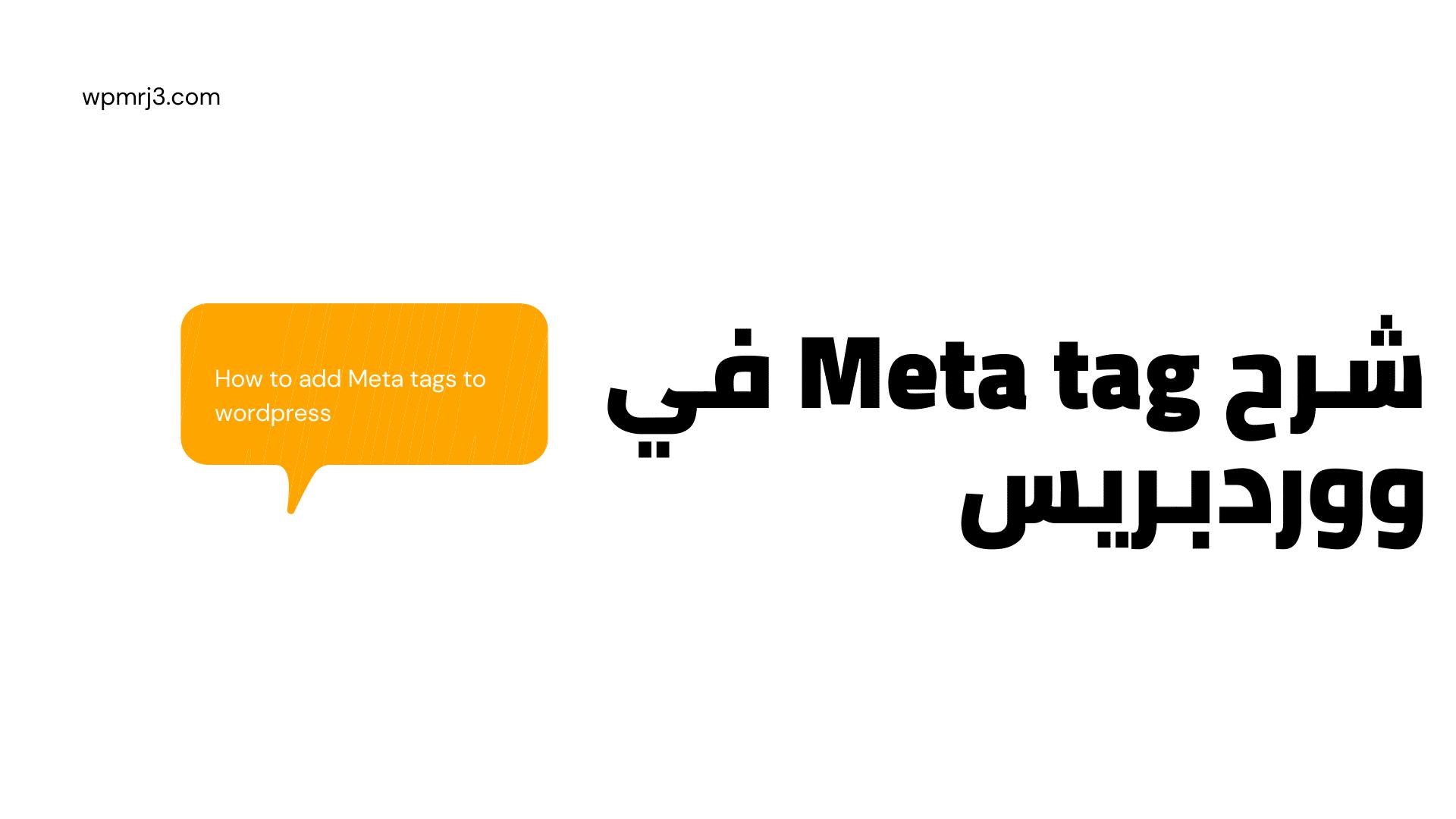شرح Meta tag في ووردبريس بدون اضافة سيو