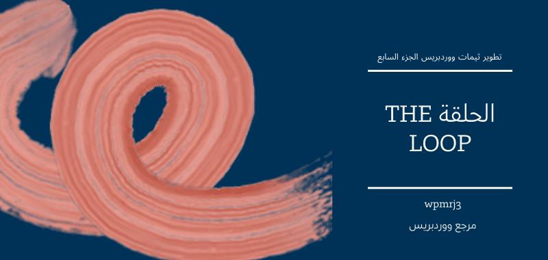 الحلقة The Loop – تطوير ثيمات ووردبريس الجزء السابع