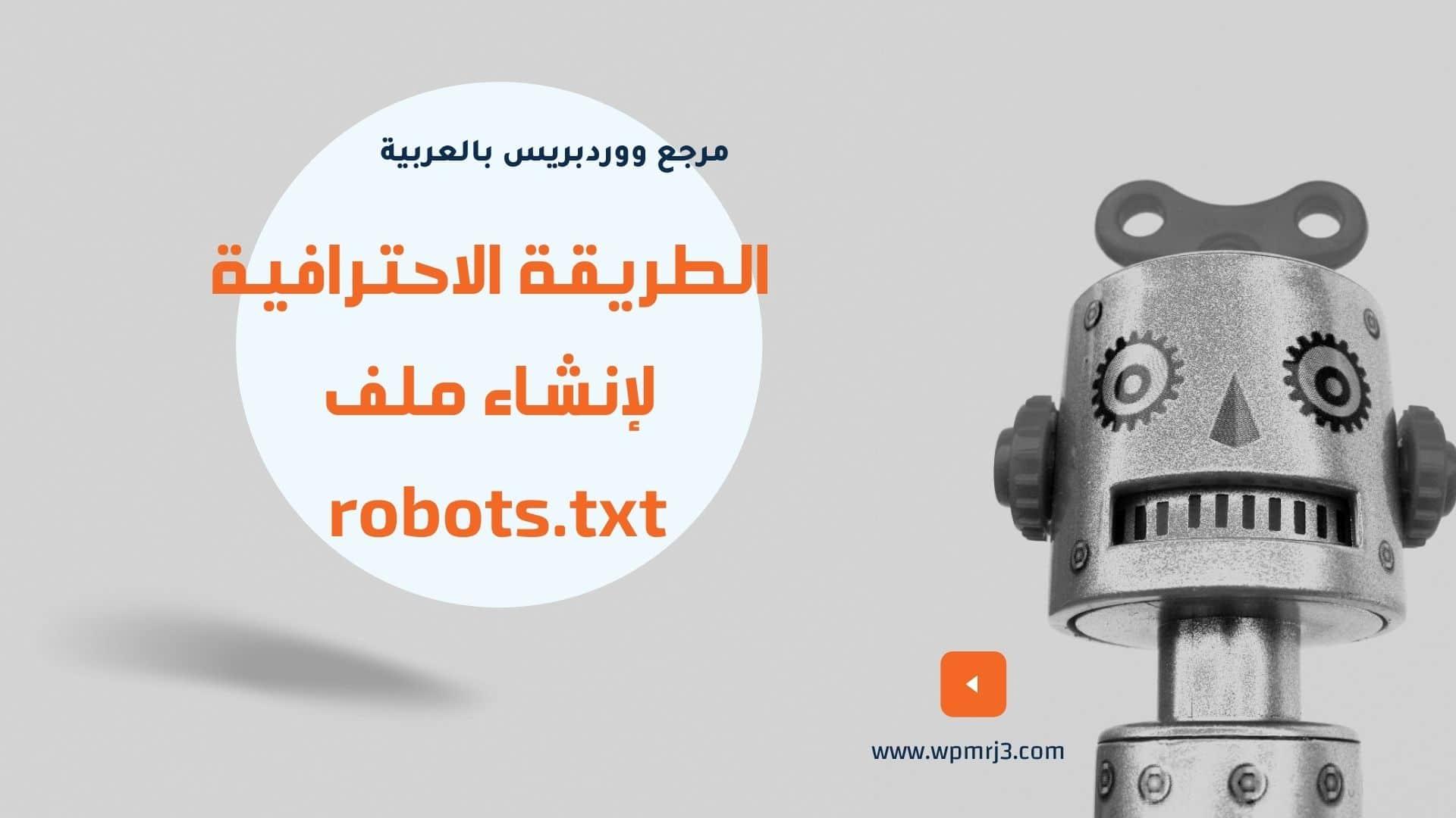 الطريقة الاحترافية لإنشاء ملف robots.txt