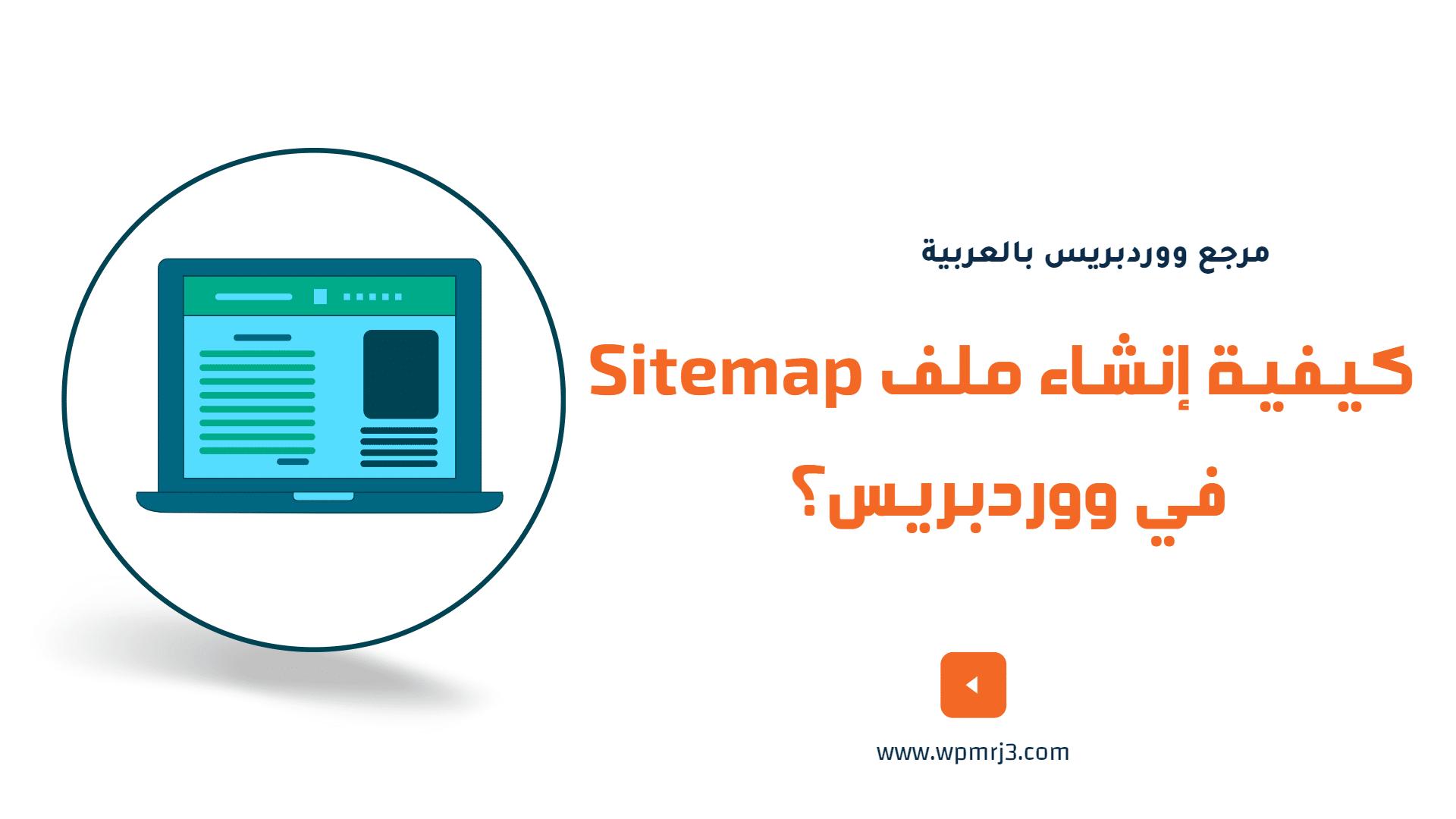 ما هو ملف Sitemap؟ كيفية إنشاء ملف Sitemap في ووردبريس؟